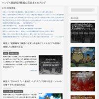 ハングル翻訳録!韓国の反応まとめブログ