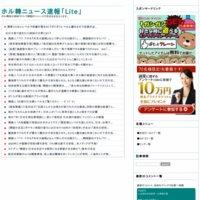 ホル韓ニュース速報「Lite」