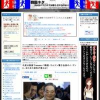 韓国ネタ(なぜかマスコミでは取り上げられない)