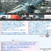 軍事・ミリタリー速報☆彡